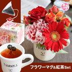 「フラワーマグ&紅茶セット」女性プレゼントマグカップムレスナ紅茶フラワーアレンジメントフラワーギフト送料無料