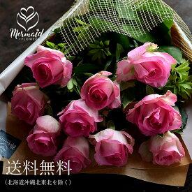 ピンクバラ10本の花束 誕生日 卒業 送別 退職 女性 退職 母 誕生日 祝い 送料無料 誕生日プレゼント ギフト