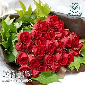 高級 赤バラ 30本の花束 送料無料 誕生日 母の日 プレゼント 母の日ギフト 父の日 ギフト プレゼント ギフト プレゼント 女性 送別 歓迎 退職祝い 選べる色 母