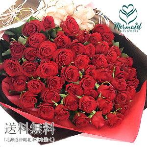 高級 赤バラ 60本の花束 送料無料 誕生日 結婚 ウエディング 祝い プレゼント 父の日 ギフト プレゼント プレゼント ギフト 女性 送別 歓迎 退職祝い 母 祝い 誕生日プレゼント ギフト父の日