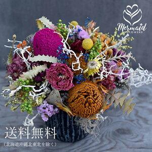 玄関花誕生日結婚祝いお礼歓送迎ドライフラワー「アルコバレーノ」アレンジワイルドフラワーレインボー