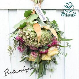 「枯れる」を、たのしむ。ドライフラワーへの変化を楽しむ花束 ポプリ スワッグ ボタニークシリーズ 生花 botanique ボタニーク 初夏のお花のブーケ 誕生日 送料無料 クール便送料無料
