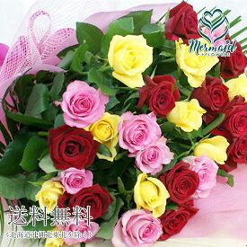 バラ30本とグリーンの花束 カラフルMIX 送料無料 結婚記念日 結婚祝い ギフト 祝い 誕生日プレゼント ギフト