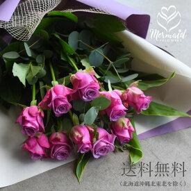 パープルローズ 紫バラ 10本の花束 誕生日 母の日 プレゼント 母の日ギフト 父の日 ギフト プレゼント ギフト プレゼント 女性 送別 歓迎 退職祝い 母 祝い 送料無料