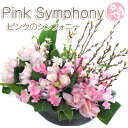 誕生日 結婚記念日 『Pink Symphony』 ピンク・シンフォニー 開店祝い オーダーメイド プレゼント 送別会 歓迎会 退職…