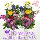 蓮台・マキ入り墓花(お盆用)1500円お供え・お墓参りに