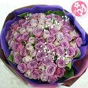 花 パープルローズ バラ 70本の花束 【送料無料】【同梱不可商品】
