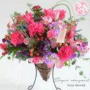 デザイナーズ アレンジメント 誕生日 送別会 退職祝い 歓送迎会 卒業 母の日 ギフト 結婚記念日 結婚祝い 花 フラワー お見舞い 開店祝…