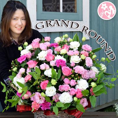 誕生日 開店祝い 『Grand Round』 グランドラウンド 周年記念 オーダーメイド 送別 退職 豪華 アレンジ 送料無料 母 誕生日プレゼント 愛妻の日 バレンタイン ホワイトデー