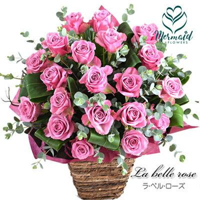 誕生日 結婚記念日 『La belle rose』 ラ・ベル・ローズ 開店祝い オーダーメイド 送別 退職 お見舞い アレンジ 送料無料 母 誕生日プレゼント 愛妻の日 バレンタイン ホワイトデー