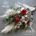 ドライフラワー ブーケ 花束 スワッグ 送料無料「フェミニーノ」バラ ウエディング ナチュラル インテリア ボタニカル…