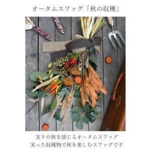 玄関花誕生日結婚祝いお礼歓送迎ドライフラワーオータムスワッグ「秋の収穫祭」スワッグハロウィン