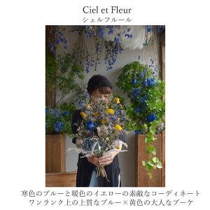 https://image.rakuten.co.jp/ohanakakumei/cabinet/mothersday/cieletfleur3.jpg