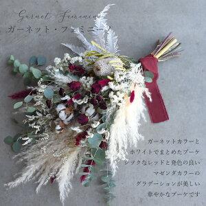 プレゼントギフト花誕生日新築祝い結婚祝いお礼アジサイドライフラワーリーススワッグインテリアユーカリ実物など『ローズ・フェミニーノ』