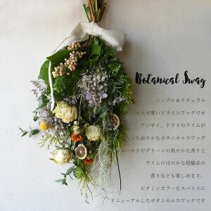 玄関花誕生日送別新築祝い結婚祝いクリスマスお礼歓送迎ドライフラワーリーススワッグインテリアユーカリ実物など『ボタニカル・スワッグ』