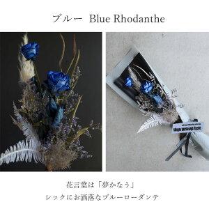 玄関花ギフトプレゼント2020お礼歓送迎ドライフラワー「ローダンテ」父の日