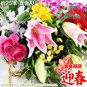 迎春 福袋 百合入り2020年 新春 数量期間限定 お正月福袋 お正月 年越 花 正月飾り