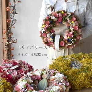 【あす楽対応】ドライフラワーリースプレゼントナチュラルインテリアボタニカル除菌スプレーオシャレ女性誕生日ホワイトデーバレンタインお返しひな祭り節句お返し結婚記念日お祝い花