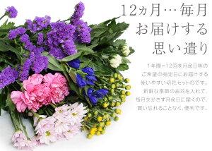 『月命日の切り花』お供え花12ヵ月お届け定期フラワーアレンジ供花仏事法事お悔やみ命日