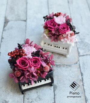 ピアノアレンジ「ソナタ」【送料無料】【ラッピング・メッセージカード無料】【楽ギフ_メッセ入力】【花】プレゼントに◎