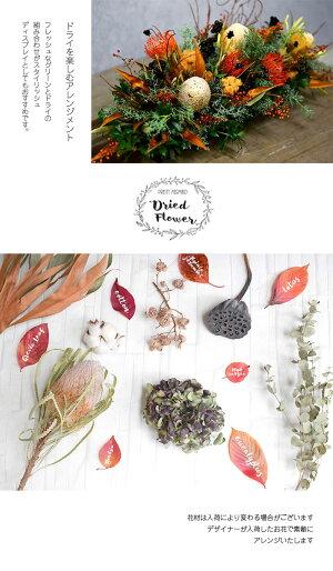 アレンジフレッシュ&ドライフラワーアレンジ「ラヴェルナ」【送料無料】ボタニカル花フラワークリスマスプレゼント