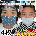 マスク 送料無料 子供用 インフルエンザ 無地 給食 ガーゼ ガーゼマスク 【定型外 便送料無料】40柄から選べるマスク4…