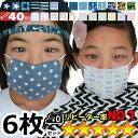 インフルエンザ予防 マスク 送料無料 子供用!日本製 高学年対応!マスク 給食 ガーゼ 年間ランキング1位 北欧テイス…