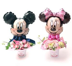 花バルーンギフトミッキーorミニーバルーン生花アレンジフラワーギフトプレゼント電報祝電結婚祝い誕生日発表会バルーンフラワーflowerバニー発表会敬老の日