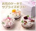 プリザーブドフラワー フラワーケーキ【送料無料】枯れない花、即日発送 誕生日プレゼント 祝電 結婚祝い 出産祝い 入…