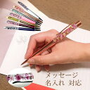 ハーバリウムペン 完成品 名入れ メッセージ 対応 【ネコポス可】 7色から選べます 自分へのご褒美 敬老の日 お誕生日…