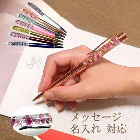 ハーバリウムペン 完成品 名入れ メッセージ 対応 【ネコポス可】 7色から選べます 父の日 自分へのご褒美 敬老の日 お誕生日などに