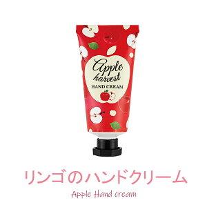 りんごの可愛いハンドクリーム アップル handcream 即日発送 雑貨 リラックス アロマ プチギフト プレゼント お誕生日祝い 結婚祝い 内祝い バレンタイン お返し ホワイトデー 自宅用 子供