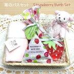 苺(いちご)の可愛いギフトセットストロベリー即日発送雑貨お風呂バスタイムリラクゼーションリラックスアロマプチギフトプレゼントお誕生日祝い結婚祝い内祝いバレンタインお返しホワイトデー