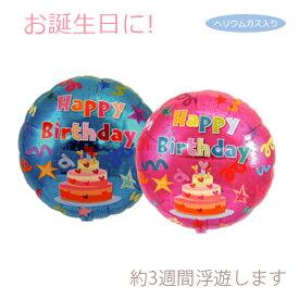 バルーン 電報 お祝い 祝電 サプライズギフト 誕生日祝い 風船 Birthday バースデープレゼント【HLS_DU】即日発送