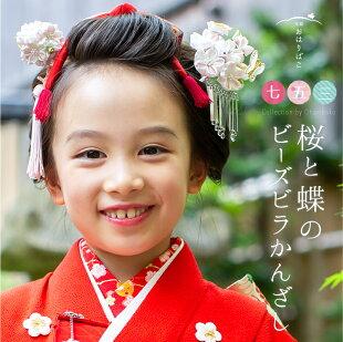 【七歳用】桜と蝶のビーズビラかんざし