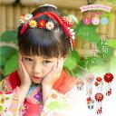 【送料無料】七五三 髪飾り【三歳用】菊と紅葉の両飾りパッチンセット【七五三 髪飾り】 三歳 日本髪 パッチン つ…