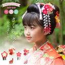 【七歳用】七五三 髪飾り さくら咲くかんざしセット【七五三髪飾り】七歳 日本髪 桜 sakura かわいい 7才 十三参り …