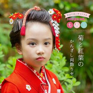菊と紅葉の簪セット