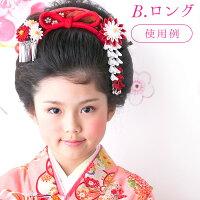 【3点までメール便可】正絹ちんころ房付き【七五三成人式日本髪髪飾り】三歳七歳