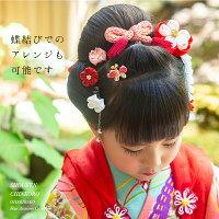 【3点までメール便可】【最高級】正絹本絞りちんころ房付き【七五三】【成人式】【ブライダル】【日本髪】【髪飾り】【十三参り】日本髪七歳三歳