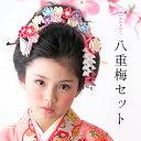 七五三 髪飾り八重梅簪(かんざし)両飾りセット【七歳用】【お揃いUピン3本組(別売)あり】日本製 7歳 正絹 日本…