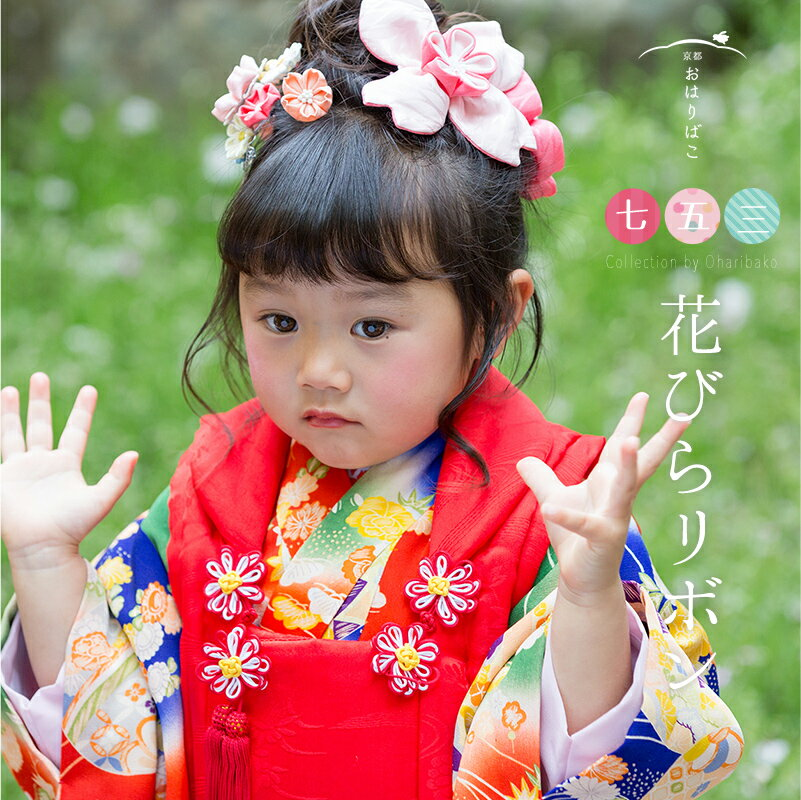七五三 髪飾り【三歳】花びらリボンコーム【七五三】日本髪 つまみ細工 3歳 リボン 桜 かんざし七五三 髪飾り【三歳】花びらリボンコーム【七五三】日本髪 つまみ細工 3歳 リボン 桜 かんざし
