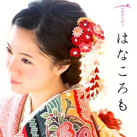 【はなころも】 成人式 袴 髪飾り 振り袖 卒業式 かんざし つまみ細工 正絹 ブライダル 結婚式 花かんざし