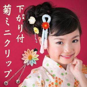 【鈴下がり付】菊 ミニクリップ【三歳】【七歳】七五三 髪飾り 三歳 七歳 日本髪 ショート つまみ細工 簡単 アレンジ 子供 出産祝 赤ちゃん かんざし