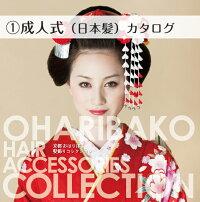 【おはりばこ】髪飾りコレクションカタログ