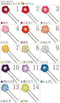 つまみ細工の梅のUピン【そめはなシリーズ】