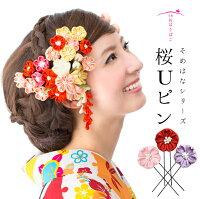 つまみ細工の桜のUピン【そめはなシリーズ】