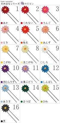 つまみ細工の菊のUピン【そめはなシリーズ】