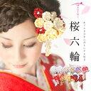 【ハレの日髪飾り】桜六輪クリップ【つまみ細工】 髪飾り 成人式 卒業式 七五三 振袖 日本製 結婚式 和婚 着…