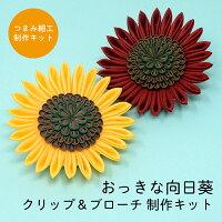 おっきな向日葵 クリップ&ブローチ 制作キット